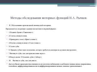 Методы обследования моторных функций Н.А. Рычков II. Обследование произвольно