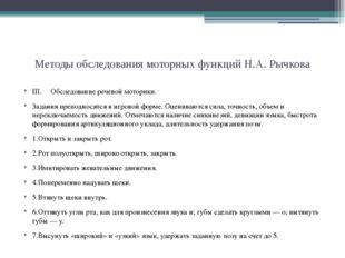 Методы обследования моторных функций Н.А. Рычкова III. Обследование речевой м