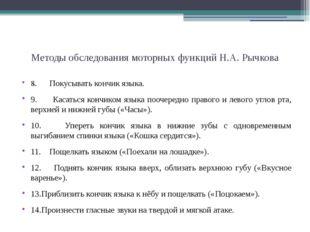 Методы обследования моторных функций Н.А. Рычкова 8. Покусывать кончик языка.