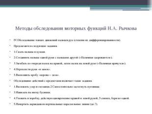 Методы обследования моторных функций Н.А. Рычкова IV.Обследование тонких движ