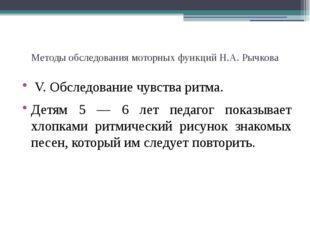 Методы обследования моторных функций Н.А. Рычкова V. Обследование чувства рит