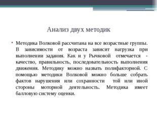 Анализ двух методик Методика Волковой рассчитана на все возрастные группы. В