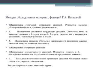 Методы обследования моторных функций Г.А. Волковой 3.Исследование статической