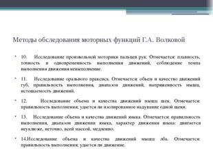Методы обследования моторных функций Г.А. Волковой 10. Исследование произволь