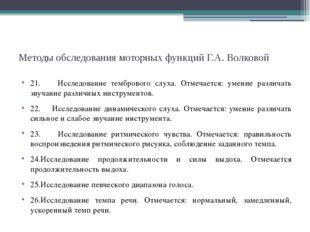 Методы обследования моторных функций Г.А. Волковой 21. Исследование тембровог