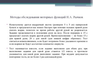 Методы обследования моторных функций Н.А. Рычков Испытуемому дается квадратны