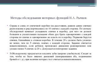 Методы обследования моторных функций Н.А. Рычков Справа и слева от спичечной