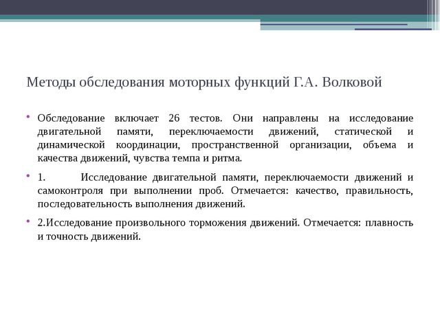 Методы обследования моторных функций Г.А. Волковой Обследование включает 26 т...