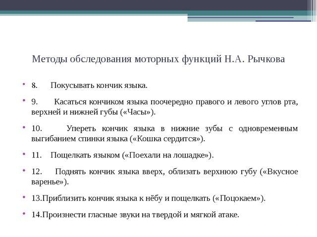Методы обследования моторных функций Н.А. Рычкова 8. Покусывать кончик языка....
