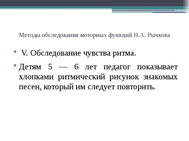 Методы обследования моторных функций Н.А. Рычкова V. Обследование чувства рит...