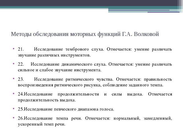 Методы обследования моторных функций Г.А. Волковой 21. Исследование тембровог...