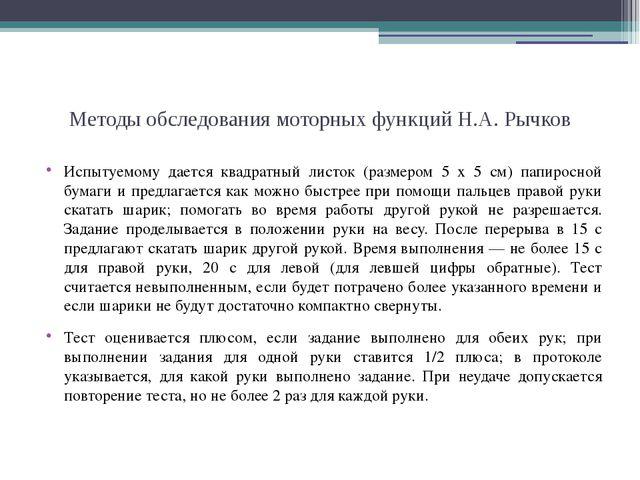 Методы обследования моторных функций Н.А. Рычков Испытуемому дается квадратны...