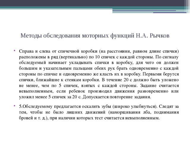 Методы обследования моторных функций Н.А. Рычков Справа и слева от спичечной...