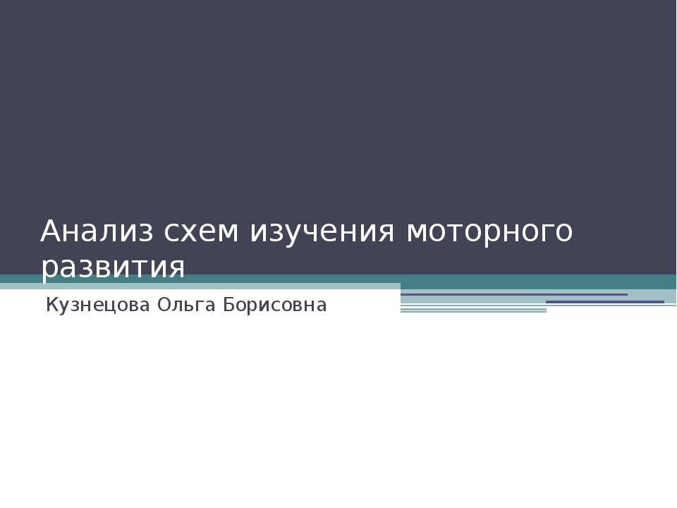 Анализ схем изучения моторного развития Кузнецова Ольга Борисовна