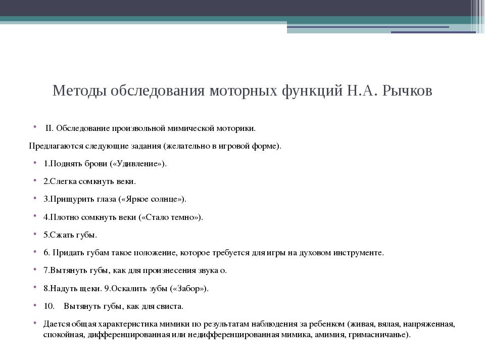 Методы обследования моторных функций Н.А. Рычков II. Обследование произвольно...