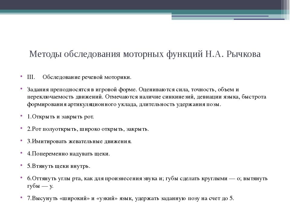 Методы обследования моторных функций Н.А. Рычкова III. Обследование речевой м...