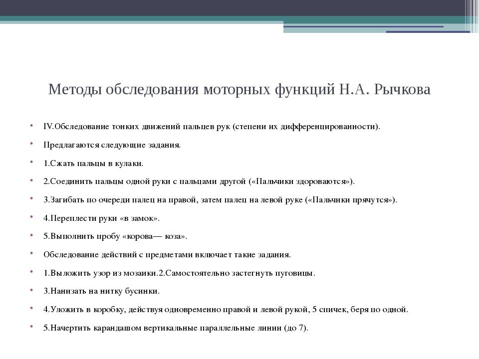 Методы обследования моторных функций Н.А. Рычкова IV.Обследование тонких движ...