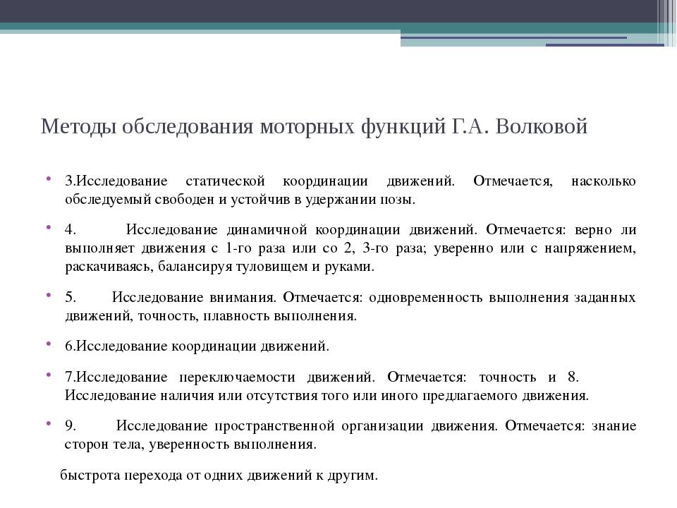 Методы обследования моторных функций Г.А. Волковой 3.Исследование статической...