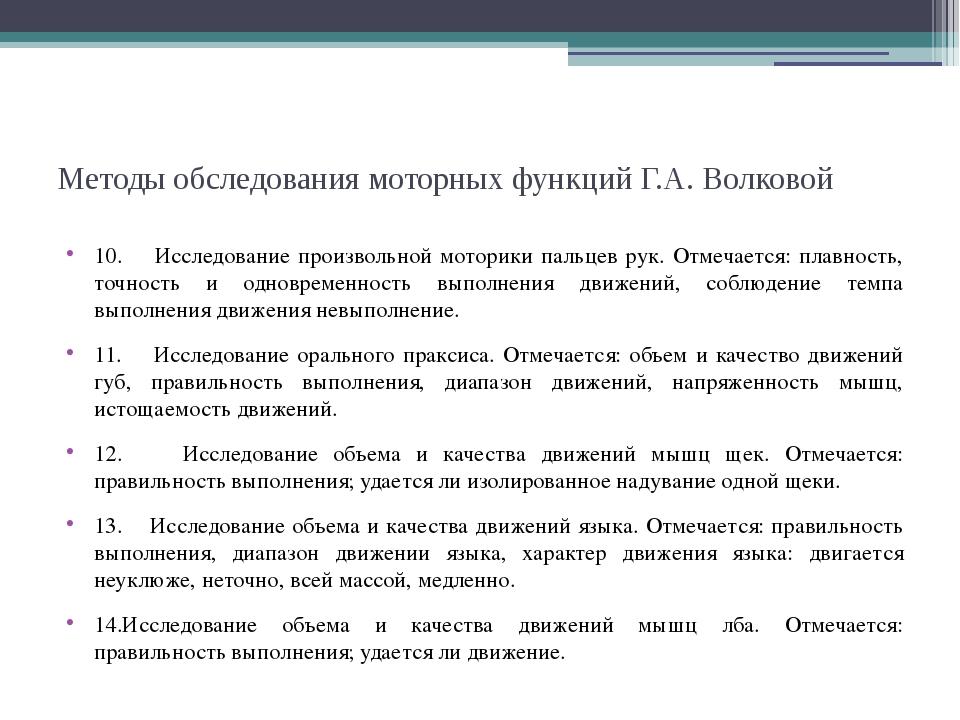 Методы обследования моторных функций Г.А. Волковой 10. Исследование произволь...