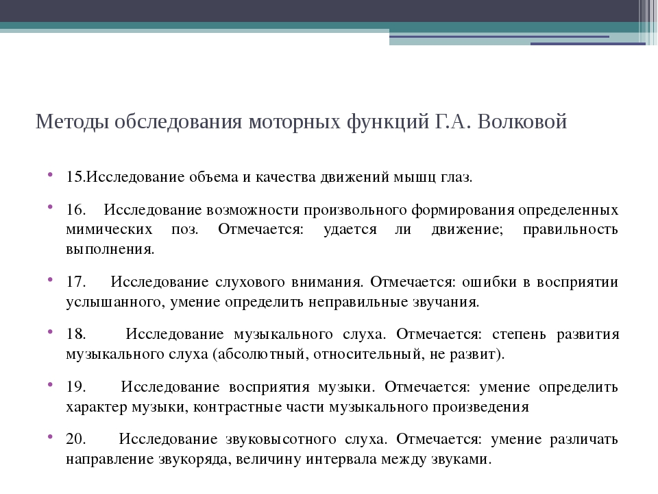 Методы обследования моторных функций Г.А. Волковой 15.Исследование объема и к...