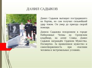 ДАНИЛ САДЫКОВ Данил Садыков вытащил пострадавшего на бортик, но сам получил с