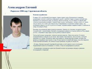 Александров Евгений Родился в 1998 году Саратовская область В погоне за граби
