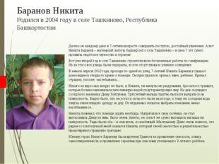 Баранов Никита Родился в 2004 году в селе Ташкиново, Республика Башкортостан