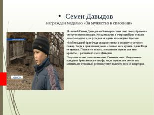 Семен Давыдов награжден медалью «За мужество в спасении» 11-летний Семен Давы