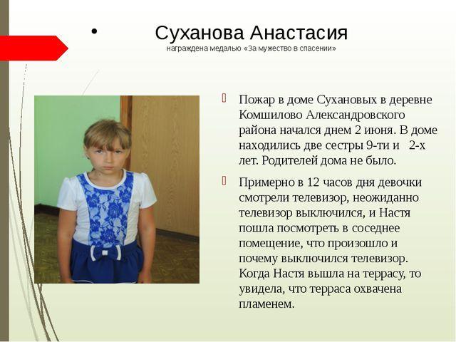 Суханова Анастасия награждена медалью «За мужество в спасении» Пожар в доме С...