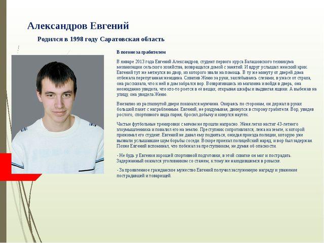 Александров Евгений Родился в 1998 году Саратовская область В погоне за граби...
