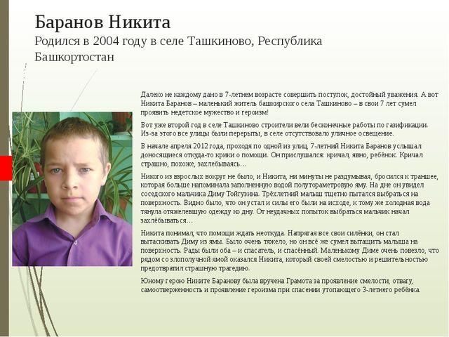 Баранов Никита Родился в 2004 году в селе Ташкиново, Республика Башкортостан...