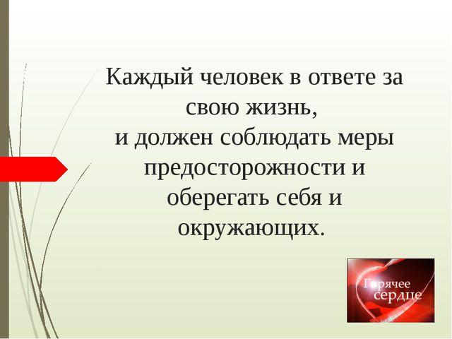 Каждый человек в ответе за свою жизнь, и должен соблюдать меры предосторожнос...