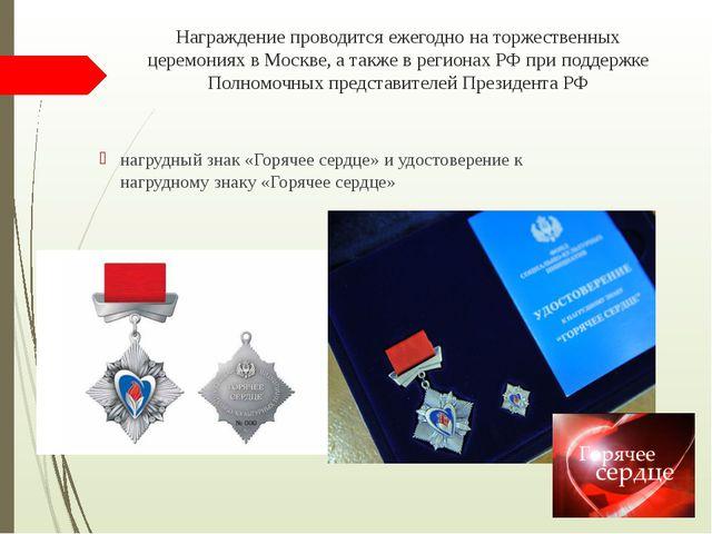 Награждение проводится ежегодно на торжественных церемониях в Москве, а также...