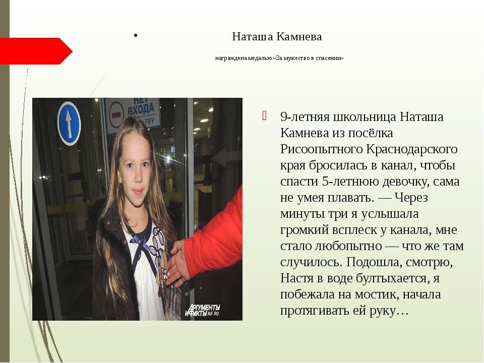 Наташа Камнева награждена медалью «За мужество в спасении» 9-летняя школьниц...