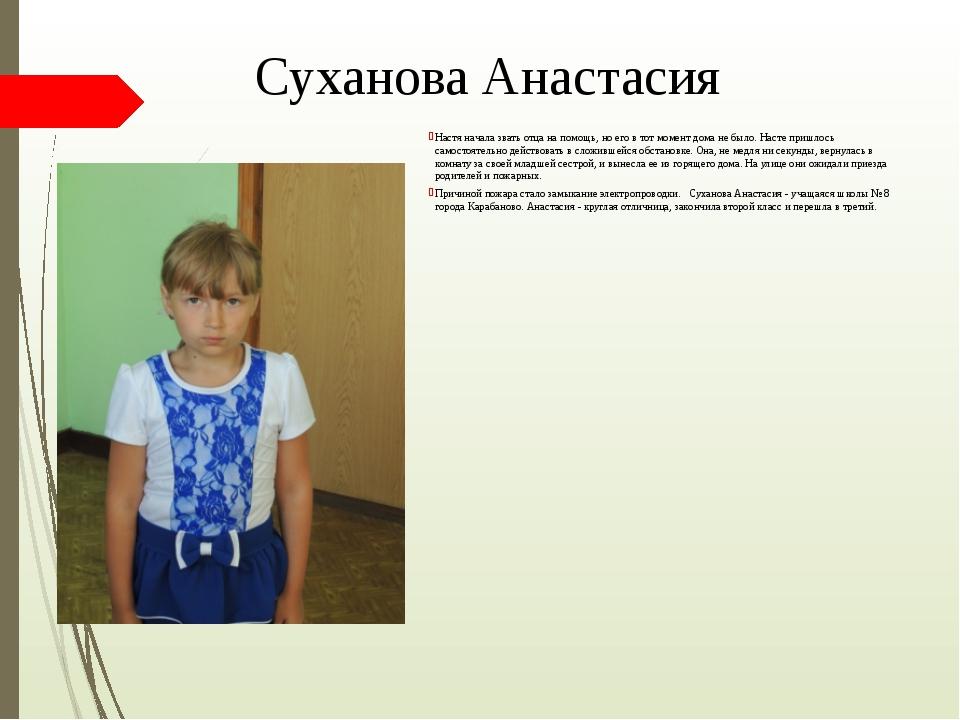 Суханова Анастасия Настя начала звать отца на помощь, но его в тот момент дом...