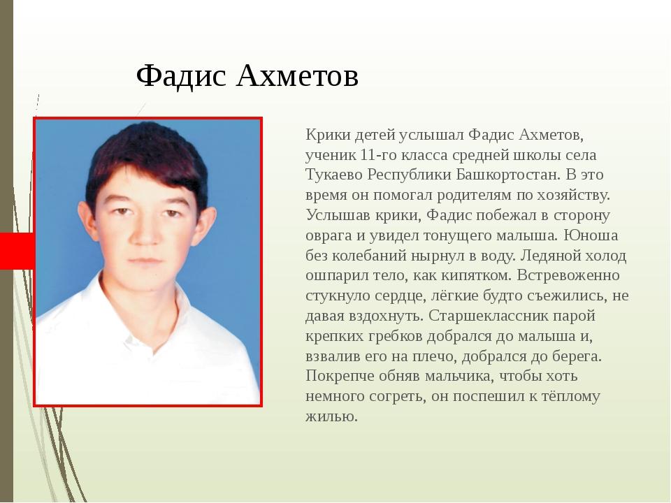 Фадис Ахметов Крики детей услышал Фадис Ахметов, ученик 11-го класса средней...