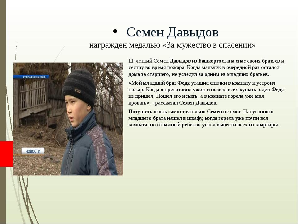 Семен Давыдов награжден медалью «За мужество в спасении» 11-летний Семен Давы...
