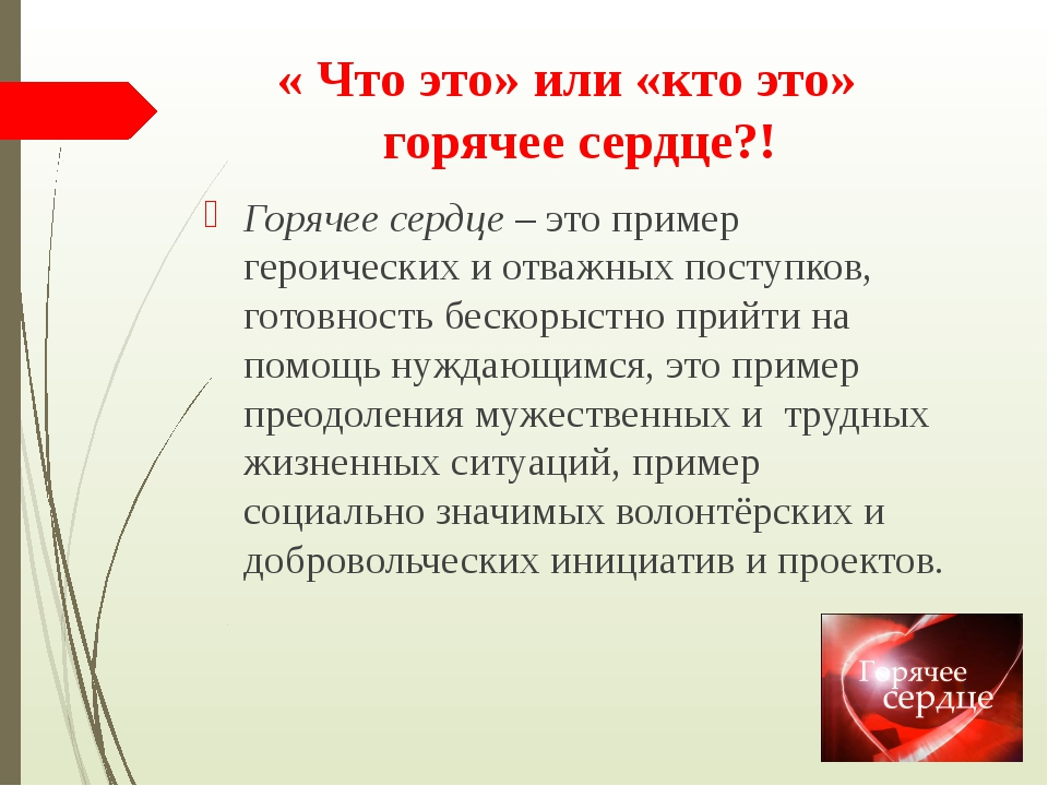 « Что это» или «кто это» горячее сердце?! Горячее сердце – это пример героиче...