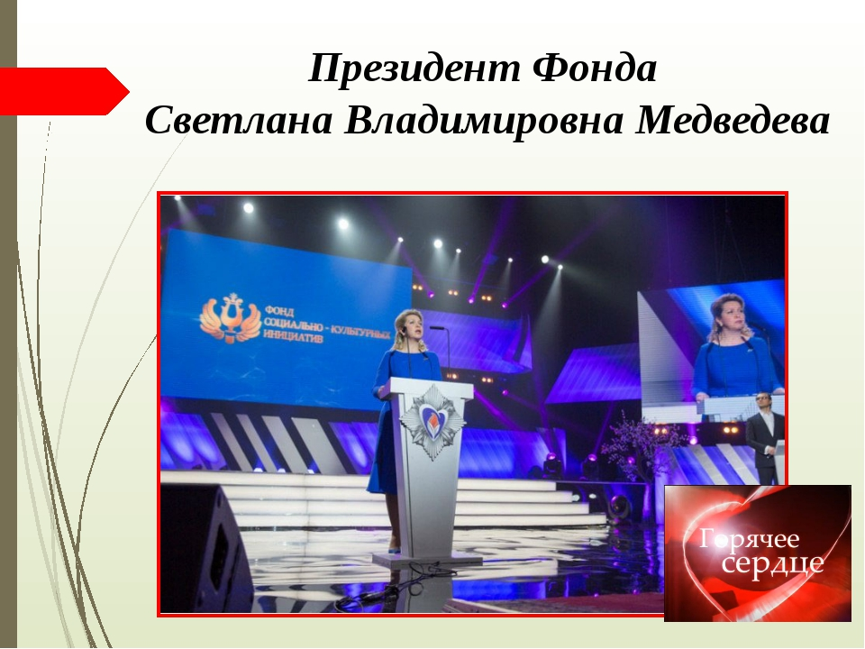 Президент Фонда Светлана Владимировна Медведева