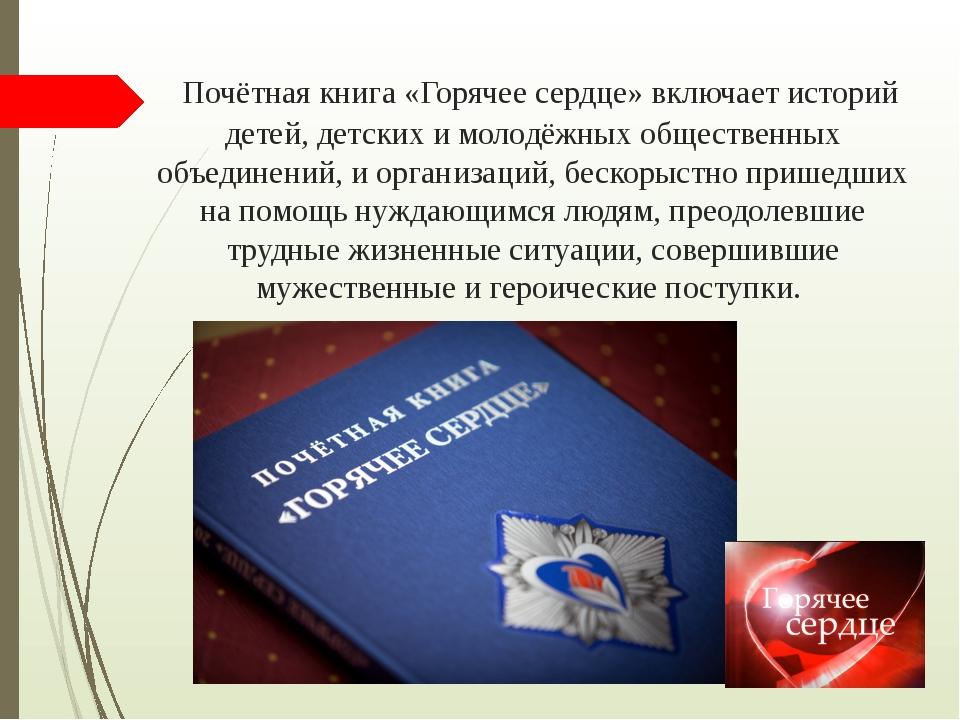 Почётная книга «Горячее сердце» включает историй детей, детских и молодёжных...