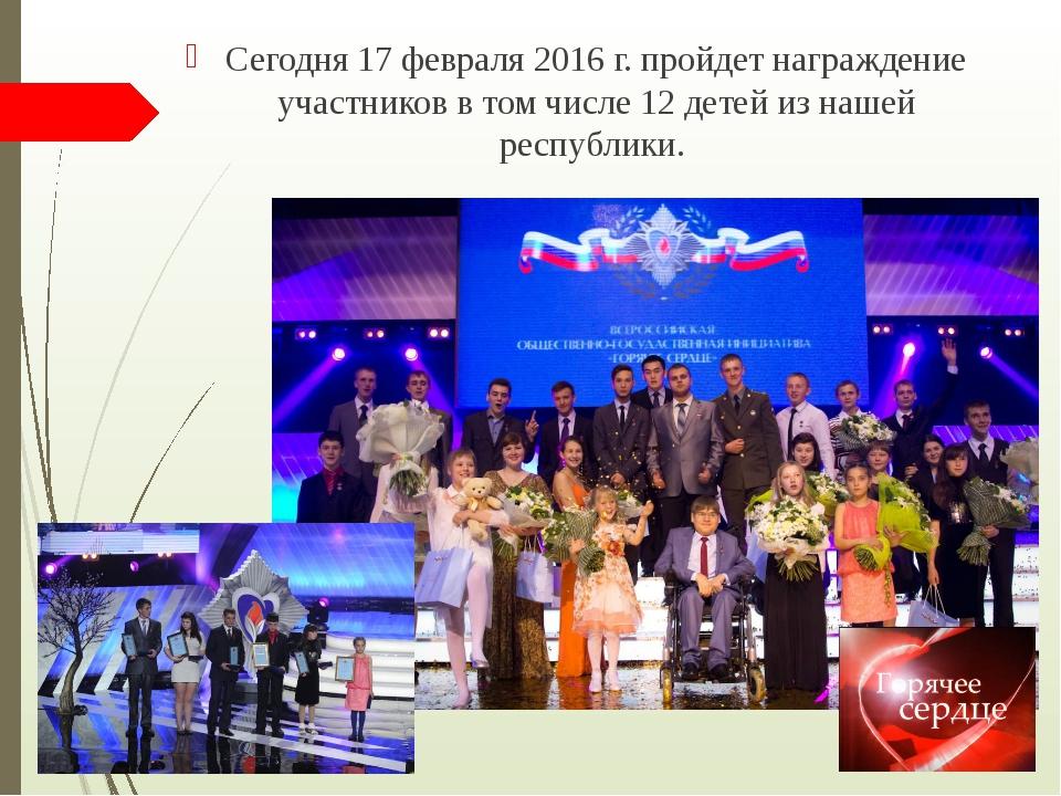Сегодня 17 февраля 2016 г. пройдет награждение участников в том числе 12 дете...