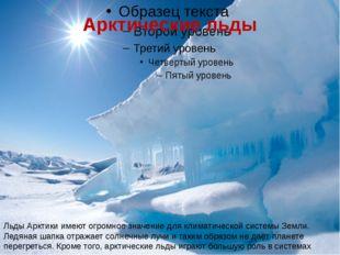 Арктические льды Льды Арктики имеют огромное значение для климатической систе