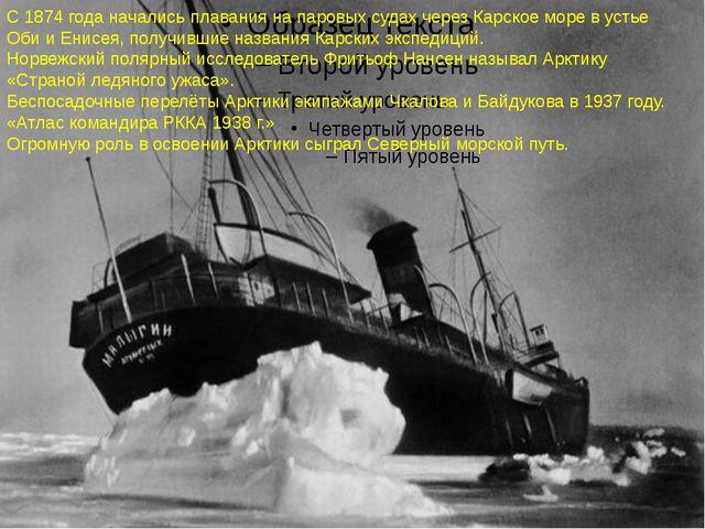 С 1874 года начались плавания на паровых судах через Карское море в устье Оби...