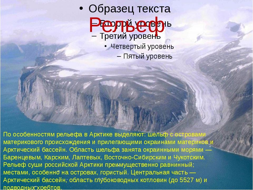 Рельеф По особенностям рельефа в Арктике выделяют: шельф с островами материко...