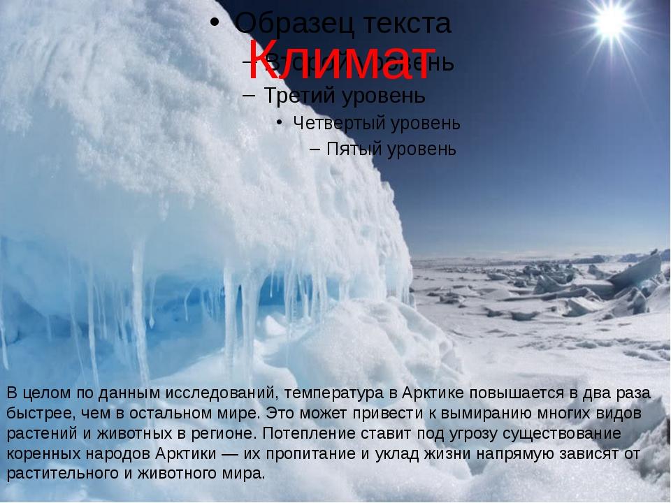 Климат В целом по данным исследований, температура в Арктике повышается в два...
