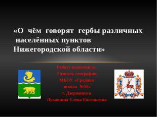 Работу выполнила: Учитель географии МБОУ «Средняя школа №18» г. Дзержинска Лу