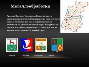 Металлообработка Ардатов, Павлово, Сосновское, Выкса являются крупнейшими цен