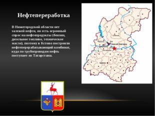 Нефтепереработка В Нижегородской области нет залежей нефти, но есть огромный