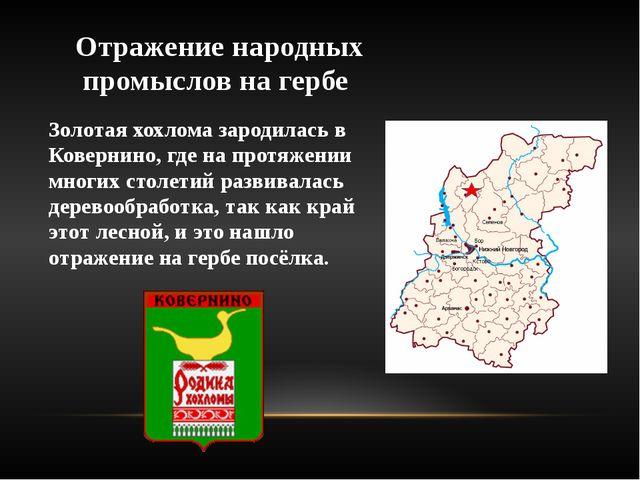 Отражение народных промыслов на гербе Золотая хохлома зародилась в Ковернино,...
