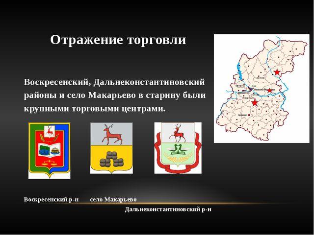 Отражение торговли Воскресенский, Дальнеконстантиновский районы и село Макарь...
